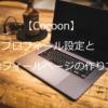 【Cocoon】プロフィール設定とプロフィールページの作り方