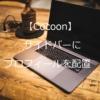 【Cocoon】サイドバーにプロフィールを配置とリンクのやり方