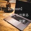 【Cocoon】初心者でも出来るヘッダー設定