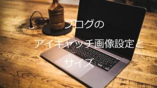 パソコン アイキャッチ画像とサイズ