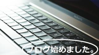 ブログ始めました。パソコン写真