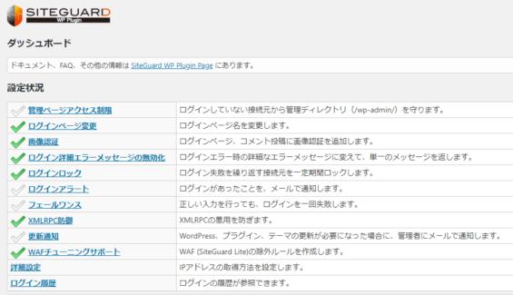 SiteGuard WP Plugin設定