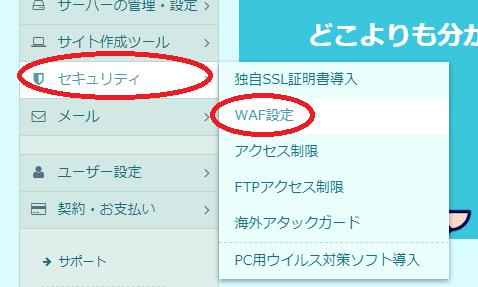 WAF設定
