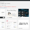 デザインファイル | Luxeritas Theme